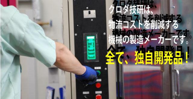 クロダ技研